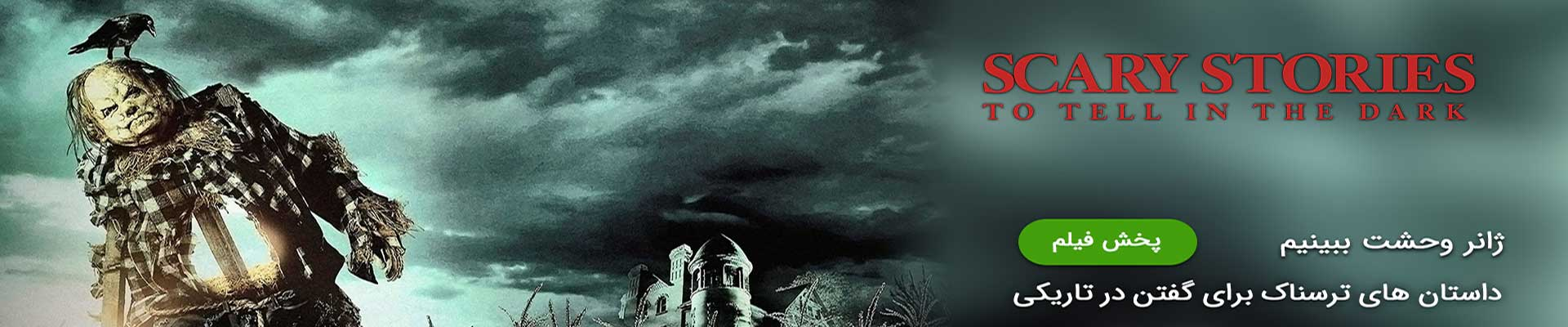 داستان هایی برای گفتن در تاریکی